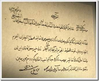 Sheikh Saeed's handwriting